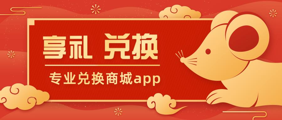 英特讯:开发兑换商城app需要严谨务实的态度!