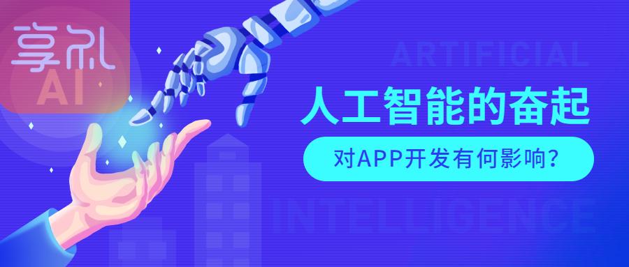 人工智能将对app开发产生什么的影响?